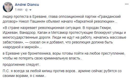 Россия не хочет быть положительным игроком в международном устройстве, основанном на правилах, - Трюдо - Цензор.НЕТ 9793