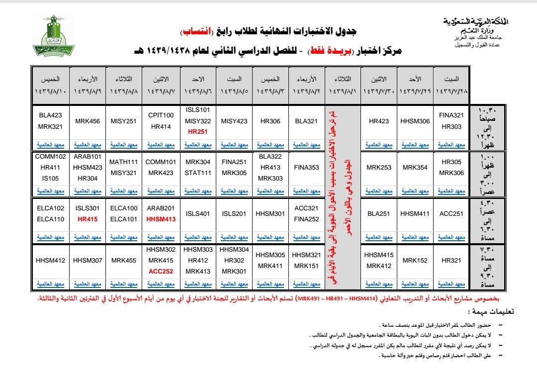 جدول اختبارات جامعة الملك عبدالعزيز