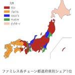 地域によって店舗数が大きく違う?都道府県別ファミレスの勢力図がこれ!