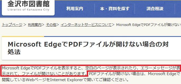 ない 開け ie pdf IEでpdfが開けない