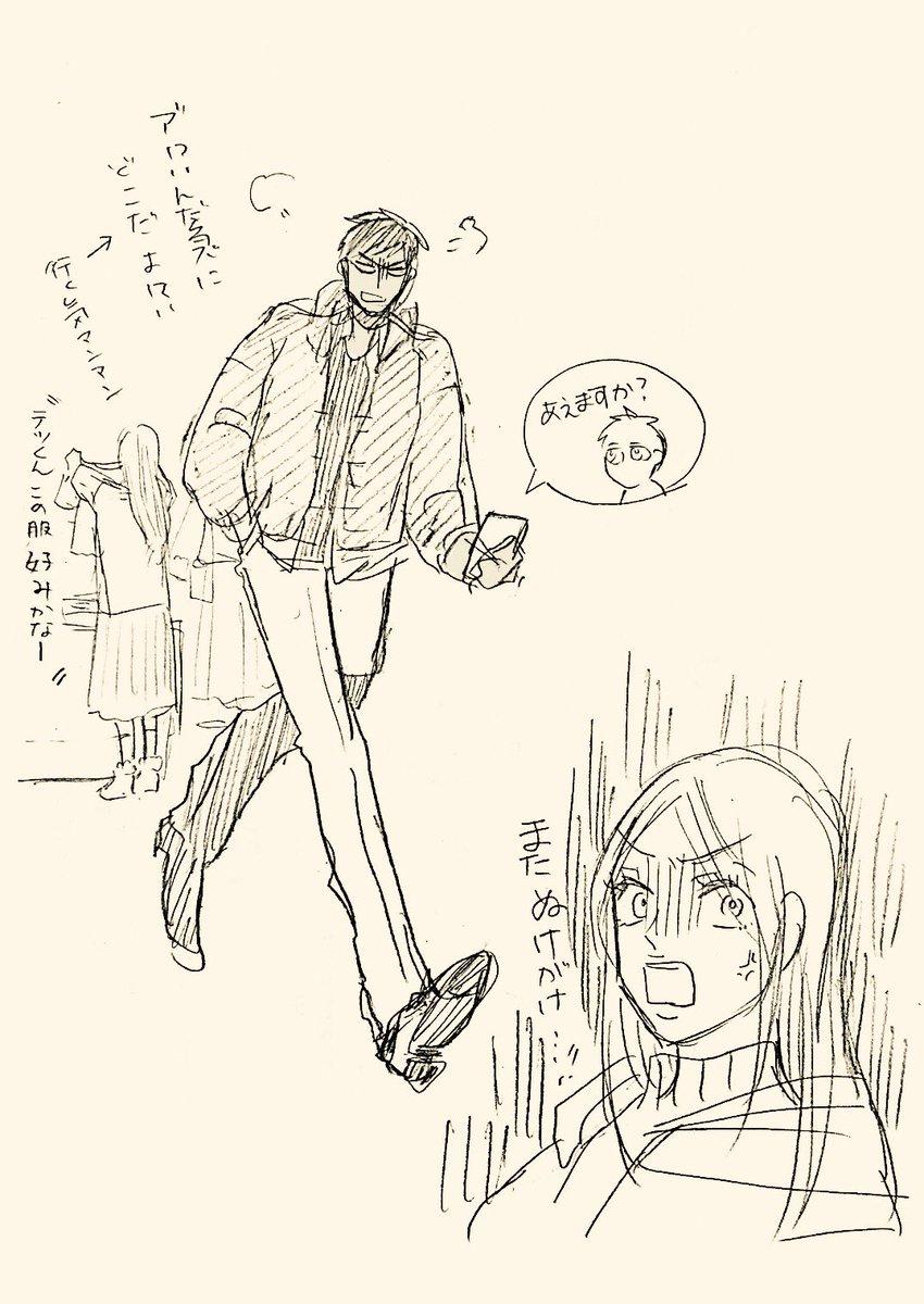 (青黒)幼なじみ