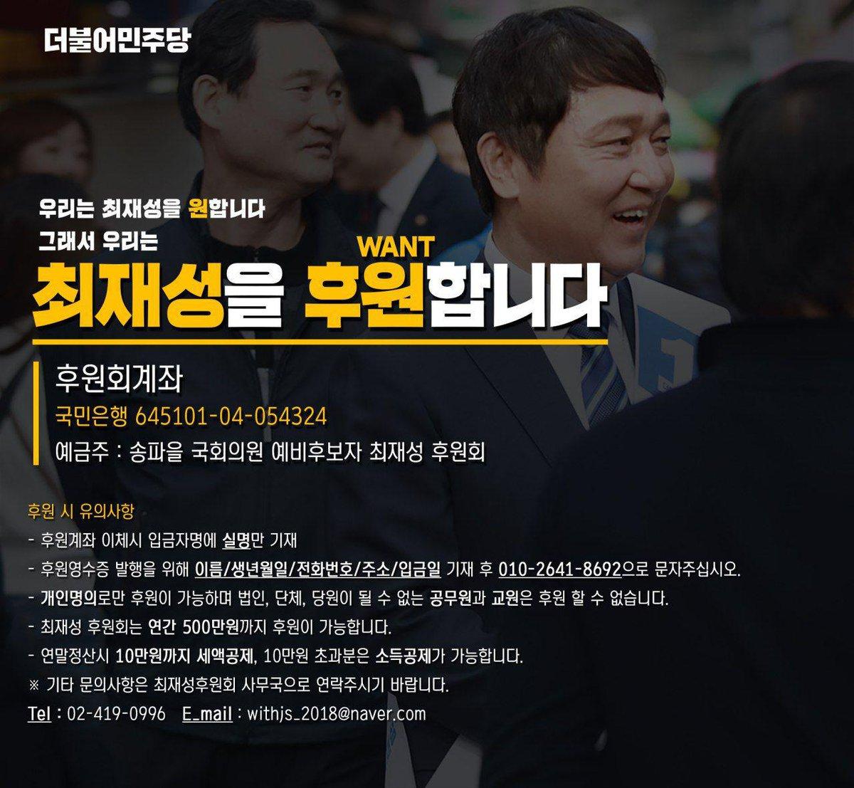 최재성 with 캠프's photo on 선관위