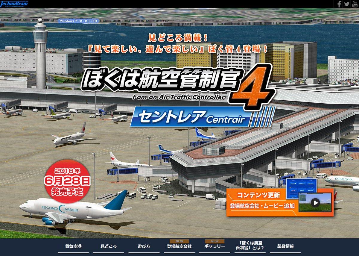 テクノブレイン ぼくは航空管制官4セントレアに関する画像1