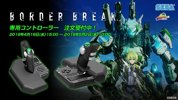 PS4版「BORDER BREAK」専用コントローラー注文受付開始