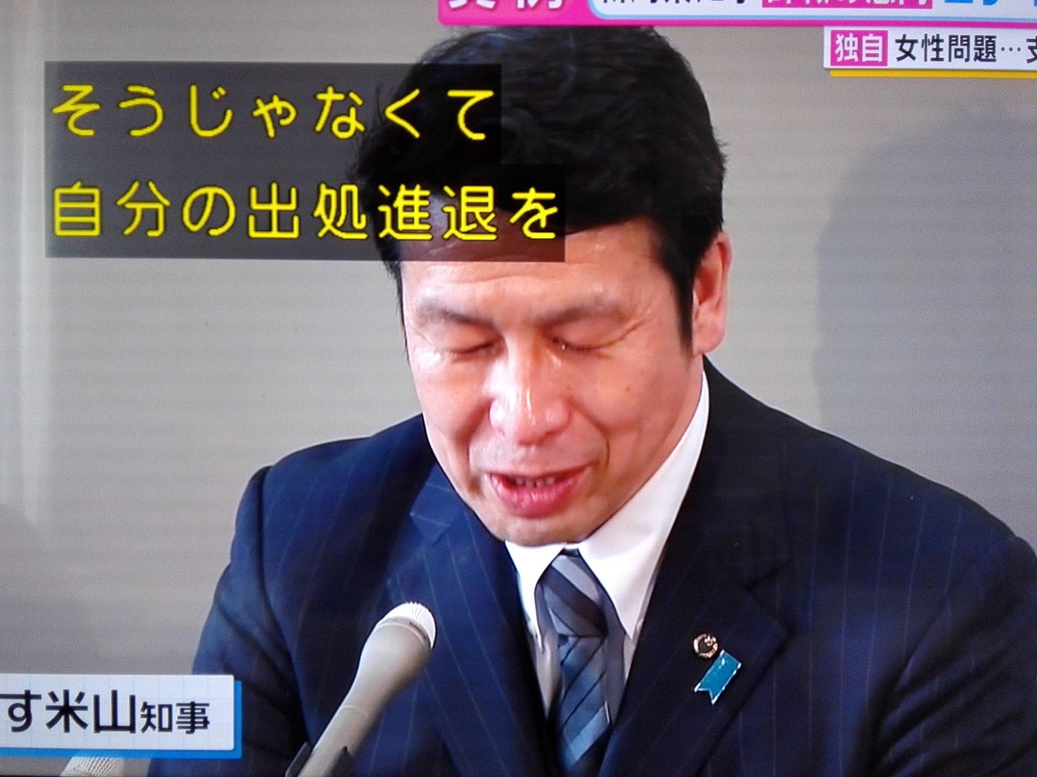 画像,#米山知事 #新潟県知事 辞任➡木曜日まで保留➡結局辞任知事に説明受けて、支援者、愛想を尽かす。「世の中に週刊誌が出回る前に再稼働反対派家の活動にも傷がつく。自…