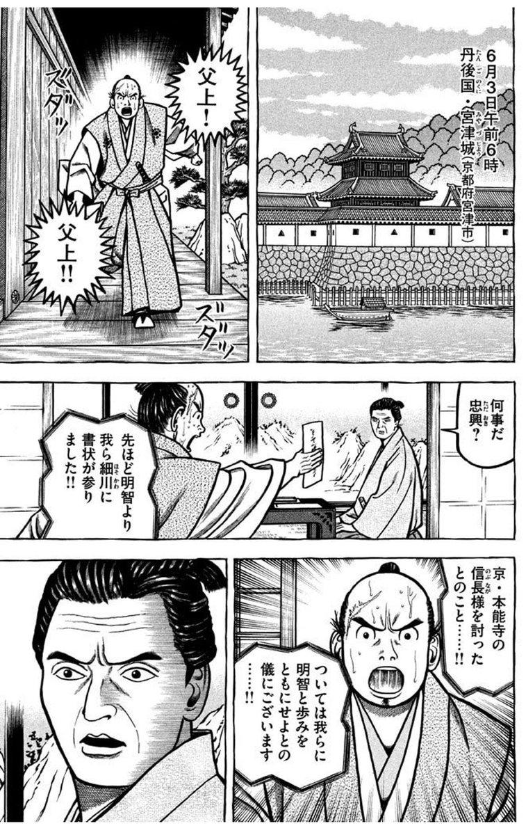 幽斎 細川