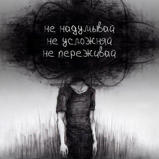 Грустные картинки со смыслом с надписями депрессия, праздником покрова пресвятой