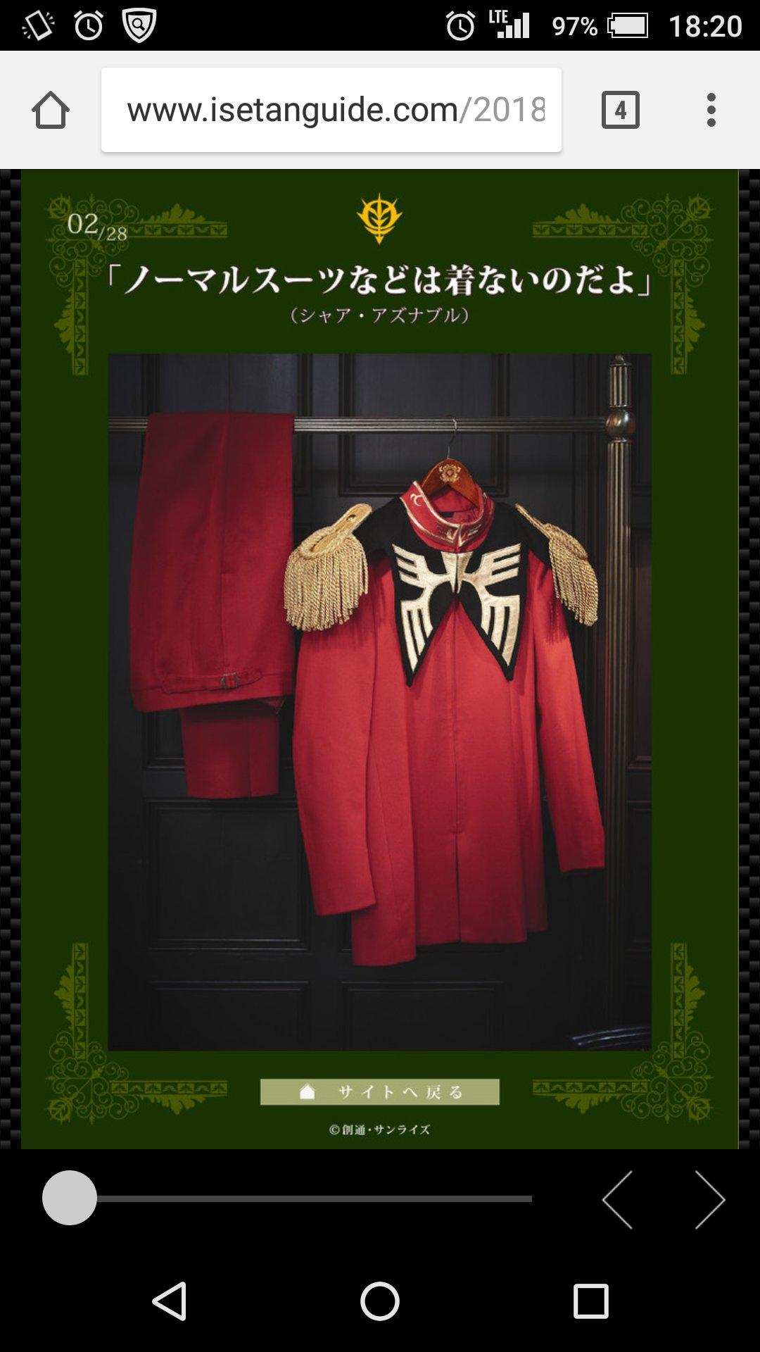 話題の画像プラスコスプレの域を超えたw伊勢丹でシャア専用の制服やブーツを限定販売www