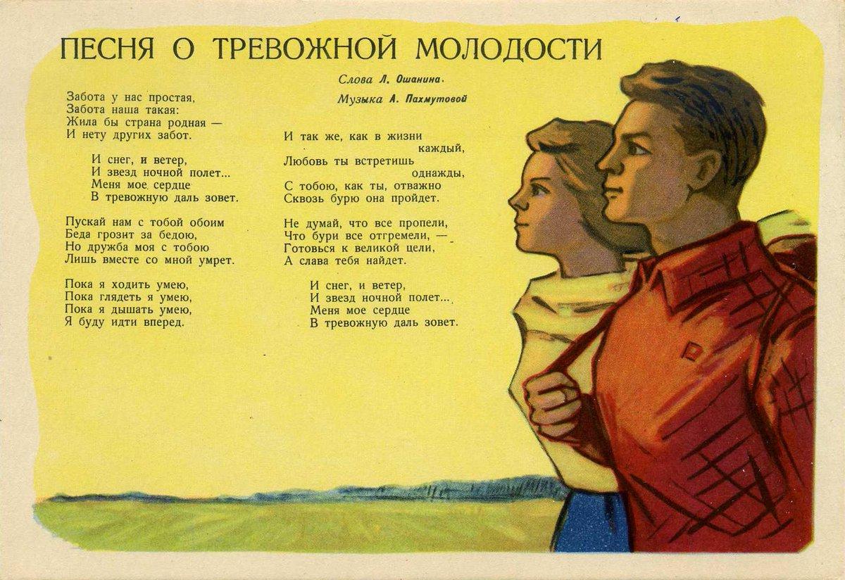 ПЕСНЯ О ТРЕВОЖНОЙ МОЛОДОСТИ МИНУСОВКА СКАЧАТЬ БЕСПЛАТНО
