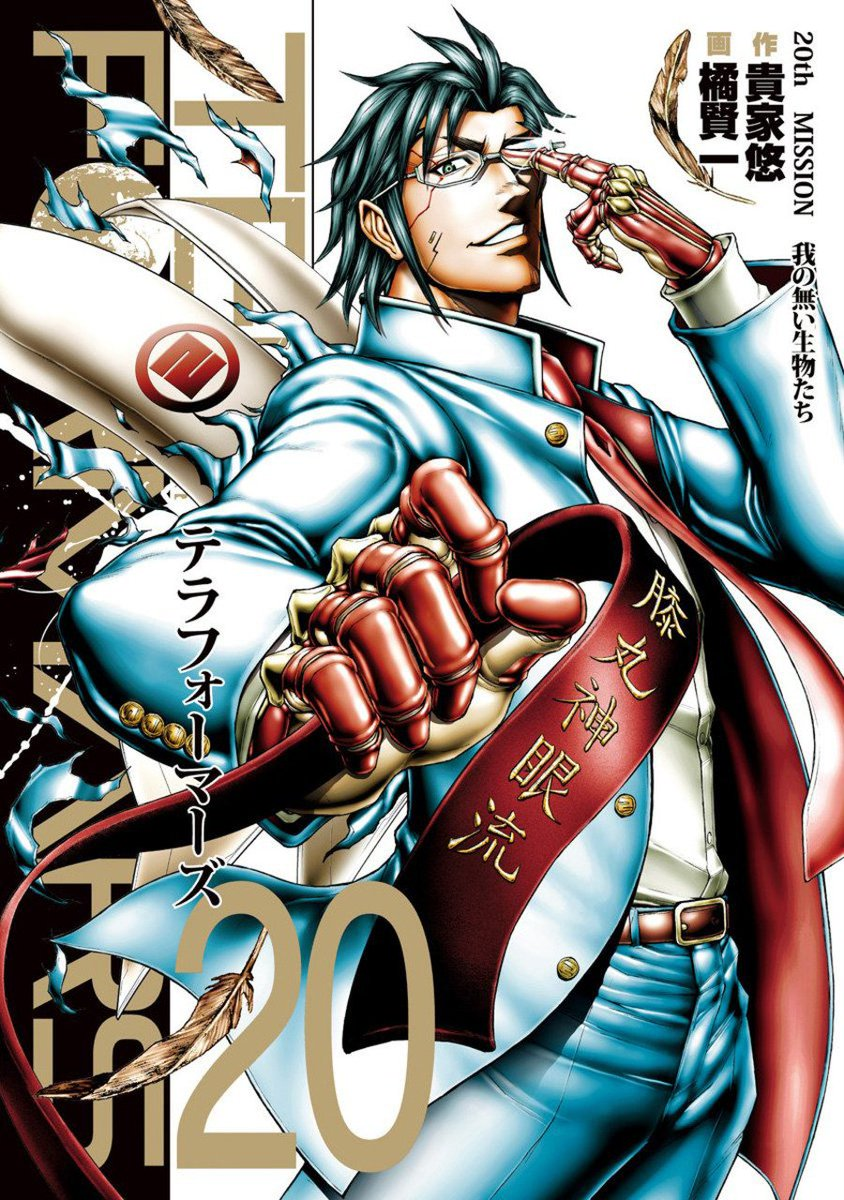 Myanimelist On Twitter Yu Sasuga And K Tachibana S Terra Formars Manga Resumes In The 21 And 22 Combined Issue Of Weekly Young Jump On April 26 Https T Co 2c0vhfctls Https T Co Cxebkhalsa Кэй сасуга / kei sasuga. myanimelist on twitter yu sasuga and