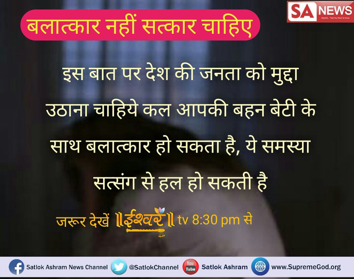 The people of this country should think that tomorrow may be raped with your daughter, then this problem can be completely done through plow satsang. #बेटी_मांगे_इंसाफ  #PMOIndia  #abpnews  #aajtak  #NDTVNewsBeeps  #Satlok_VS_Heaven<br>http://pic.twitter.com/sDYIA7R6tQ