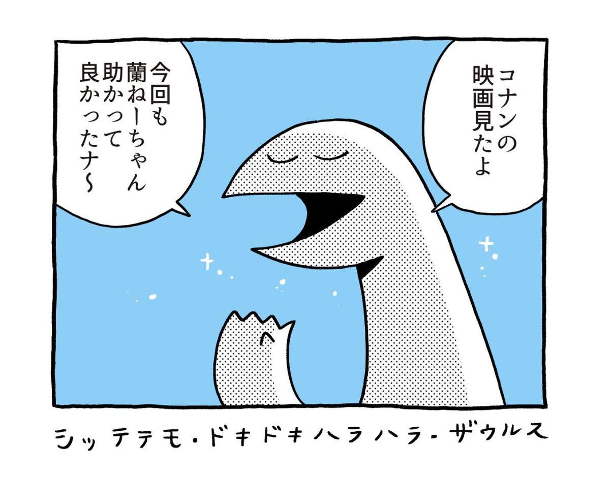 久々にコナンの映画見たザウルス