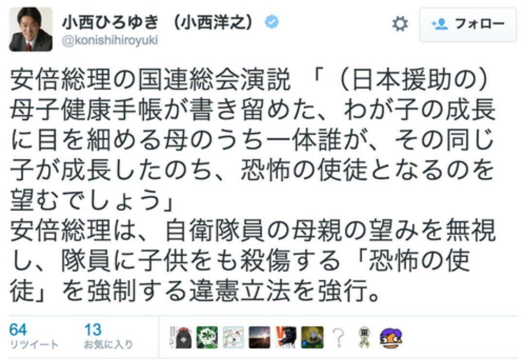 削除すれば拡散するまでだ。小西よ自衛官に謝罪せよ。 https://t.co/9...