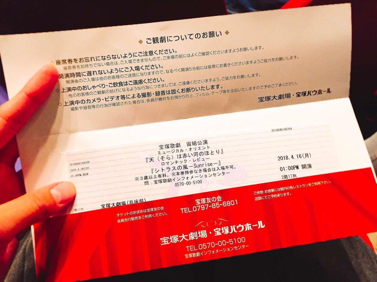 チケット 券 宝塚 当日
