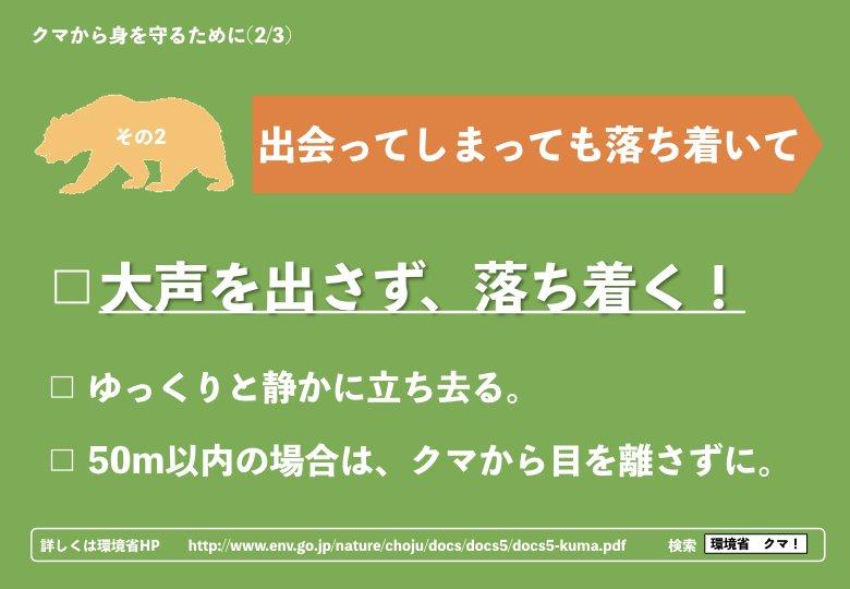 【クマから身を守るために】山菜採りのシーズンを迎えましたが、山に入る以上、クマと遭遇することがあります。クマと出会わないために注意すること、出会ってしまった時にとるべき行動を確認してください。