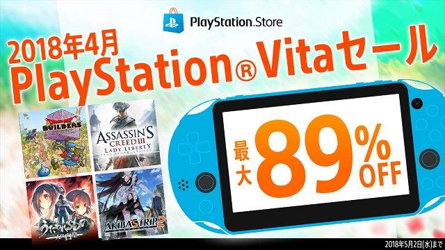 「PS Vitaセール」