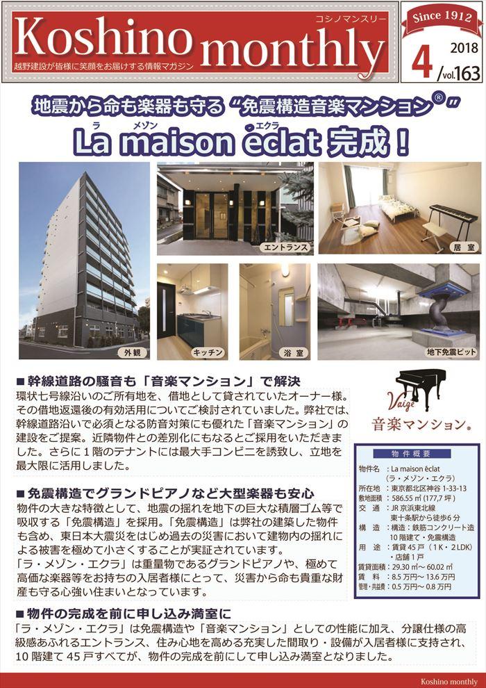 越野建設株式会社 (@koshinokensetsu)   Twitter