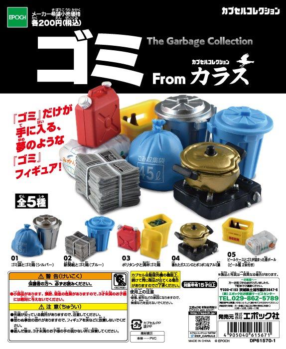 ゴミのフィギュアです。  ゴミ from カプセルコレクション カラス 全5種 ¥200(税込)  ※4月24日(火)より順次発売予定