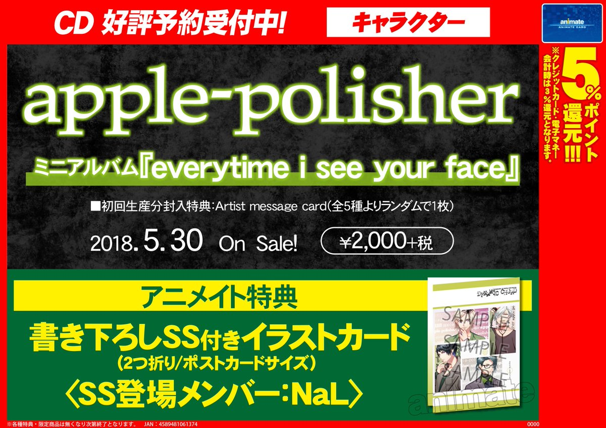 【apple-polisher「everytime i see your face」】アニメイト特典は【書き下ろしSS付