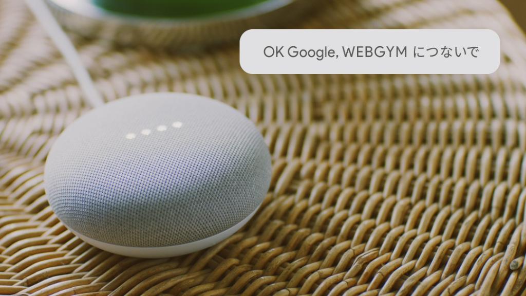 #GoogleHome を使ってエクササイズをしてみませんか? WEBGYMが筋トレ・ストレッチのサポートをしてくれますよ。忙しくてジムになかなか通えない、近くにジムがないという方も、お家でぜひ試してみてください♪