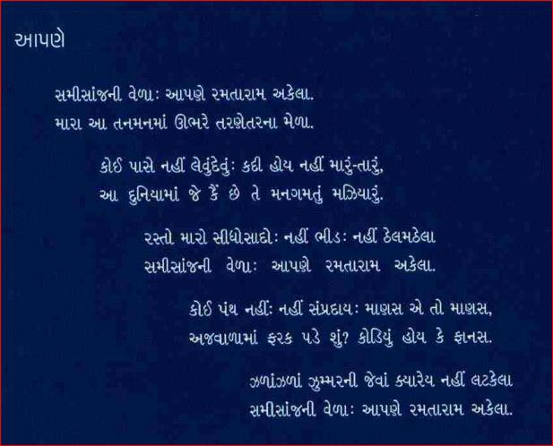 Here is my poem 'Ramata Ram Akela', which I had referred to during the programme in London last evening. #BharatKiBaat