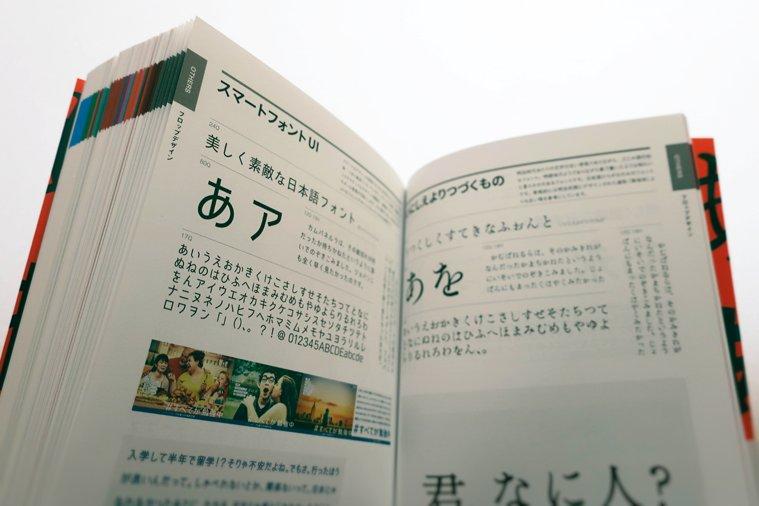 明日発売の[改訂版]実例付きフォント字典の見本誌が届いた〜。さっそくチラ見。これの良いところは実例がついているので使用シーンをイメージしやすい所ですね。