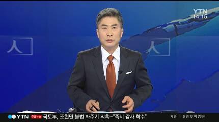 YTN, 김경수 의원 압수수색 오보 사과 https://t.co/65b9...