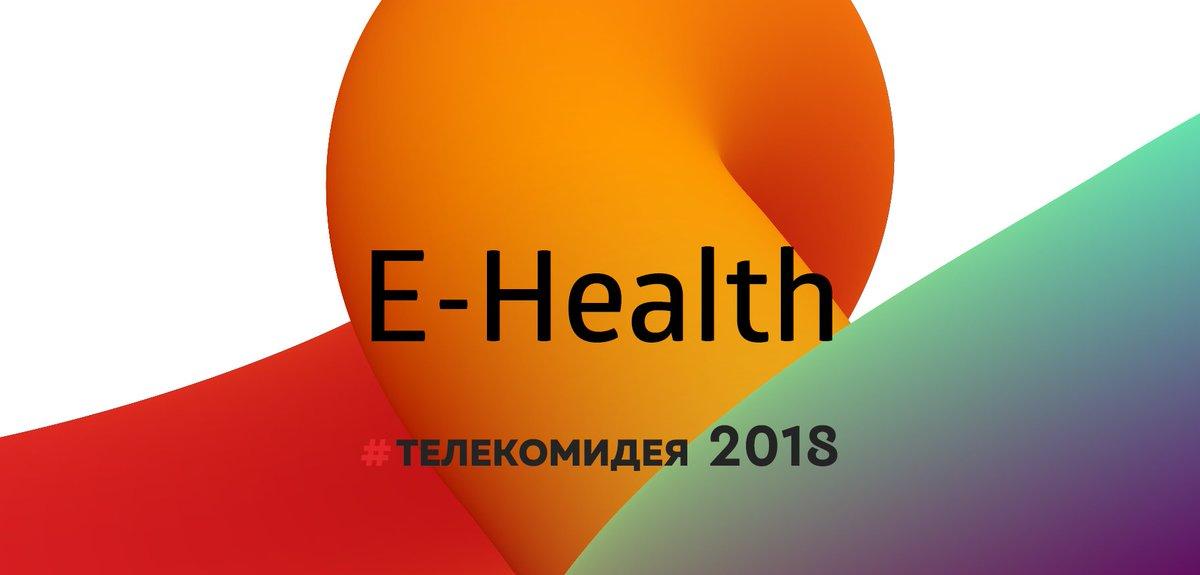 """Продолжаем знакомить вас с номинациями конкурса «Телеком Идея 2018"""". На очереди E-Health – номинация, которая нацелена на определение перспективных идей и решений, связанных с инновациями в области медицины. #telecomideas2018 #mts #конкурс #телекомидея https://t.co/nkB3W20cJg https://t.co/IrLCKHlJGY"""