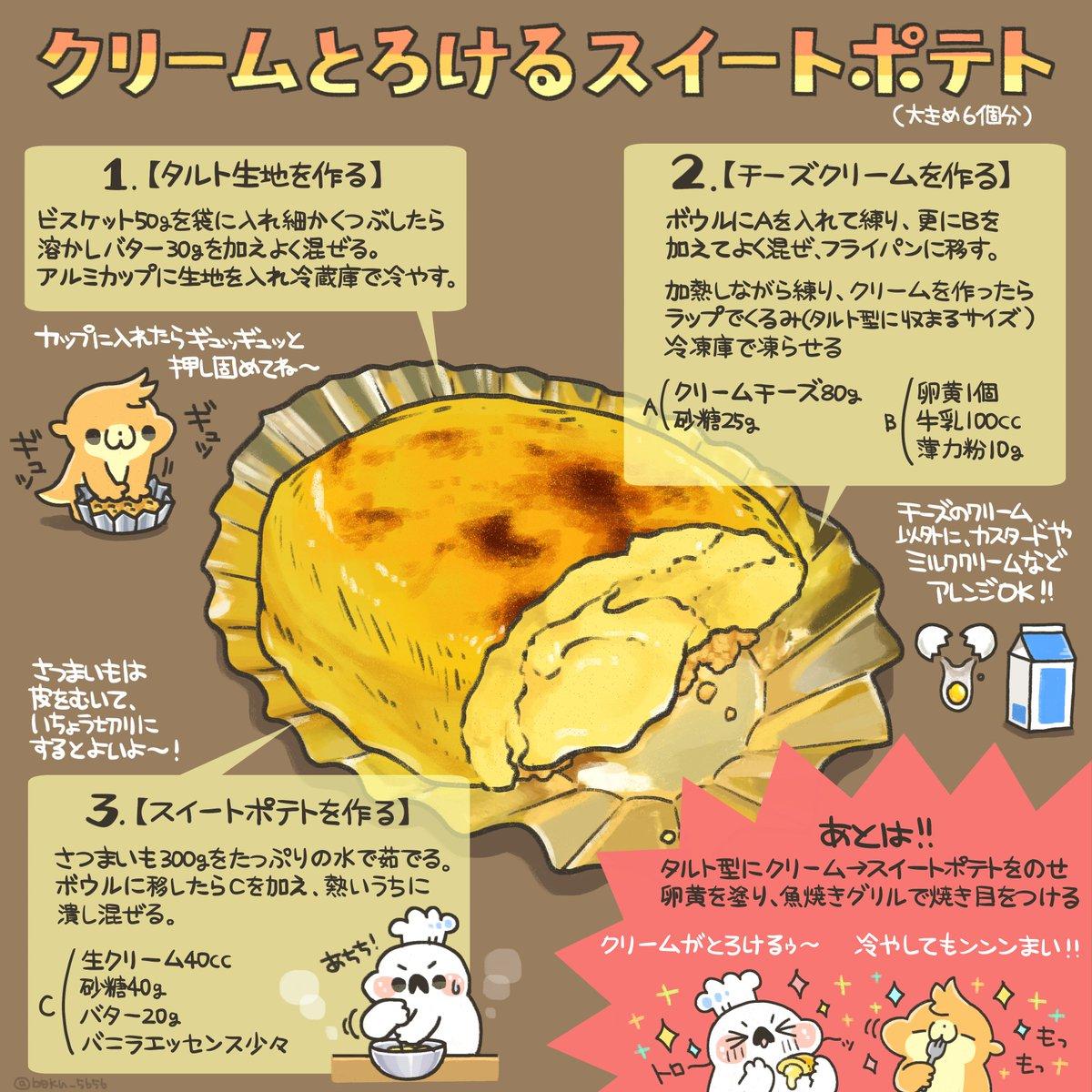 オーブン不要!クリームとろけるスイートポテトタルトのレシピをまとめました!  アルミカップは厚手のものを使ってください!あつあつでもンンンまい~!冷やしてもンンンまい~!