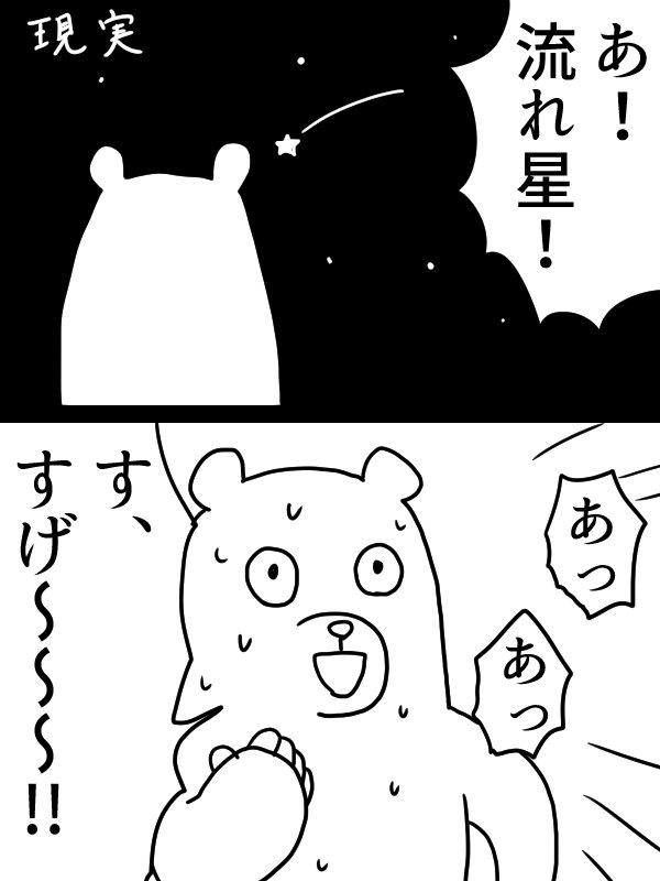 結構前に東京(23区外)で流れ星見た話