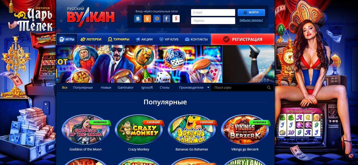 казино русский вулкан вход в казино