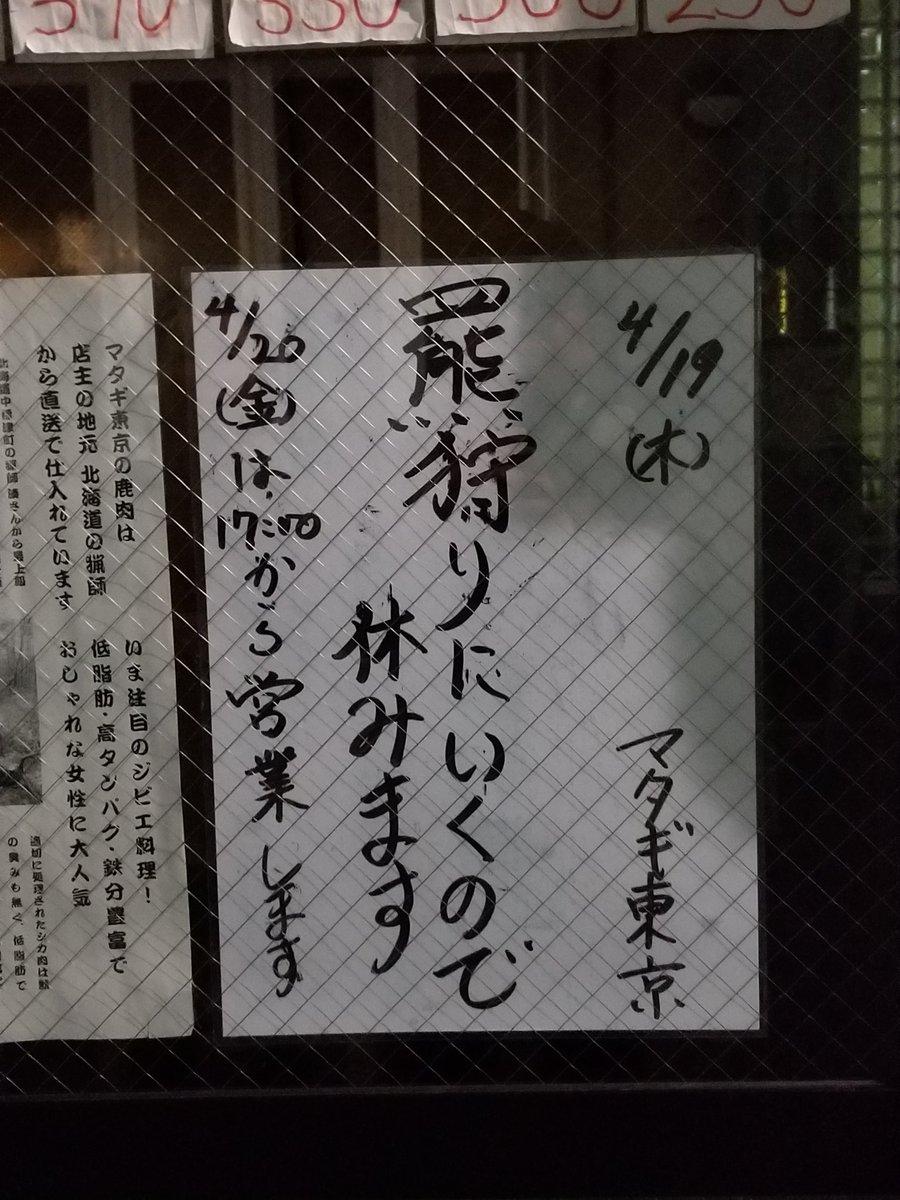 錦糸町なう。地元民のオススメでエゾシカを出すお店に行ったらお休みだった。理由は「ヒグマ狩りにいくので」