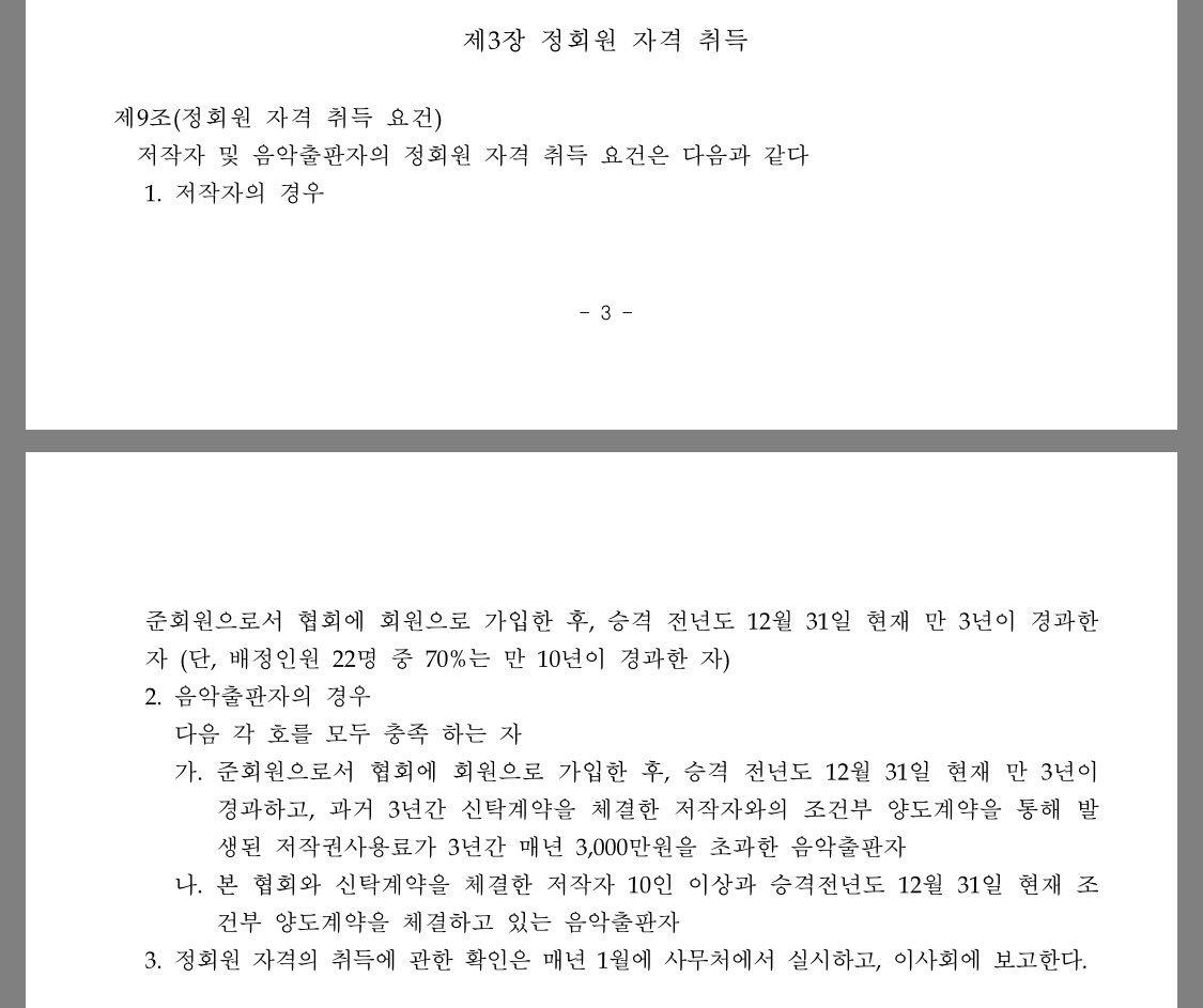한국음악저작권협회 정회원 자격 취득 요건 https://t.co/EsH5...