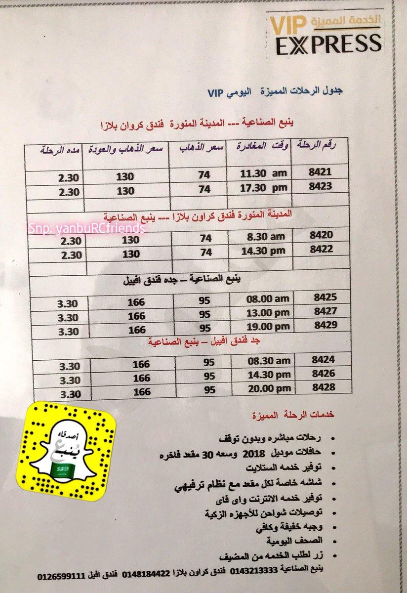 أصدقاء ينبع الصناعية V Twitter جدول وأسعار تذاكر رحلات النقل الجماعي من ينبع الصناعية إلى كل من جدة و المدينة المنوره