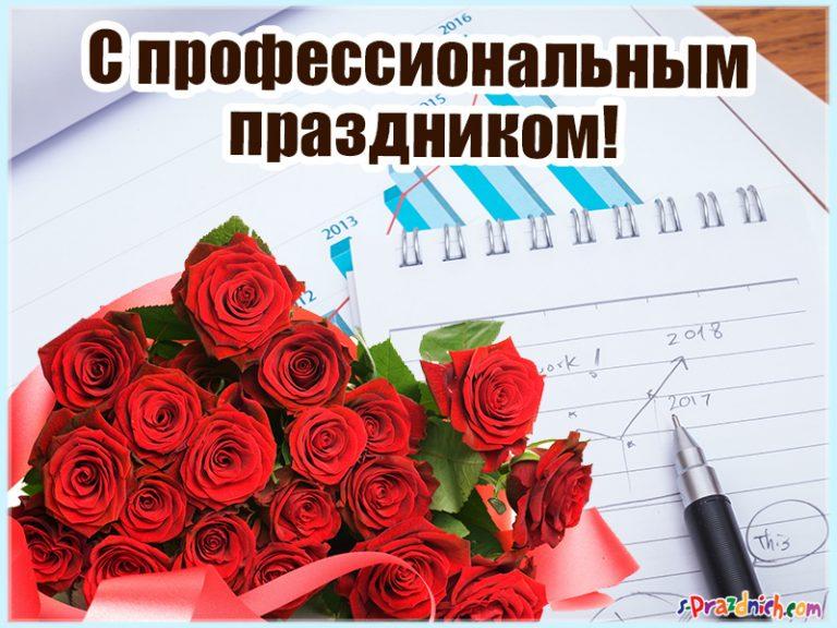 поздравление с днем рождения центра занятости восточной части номеров