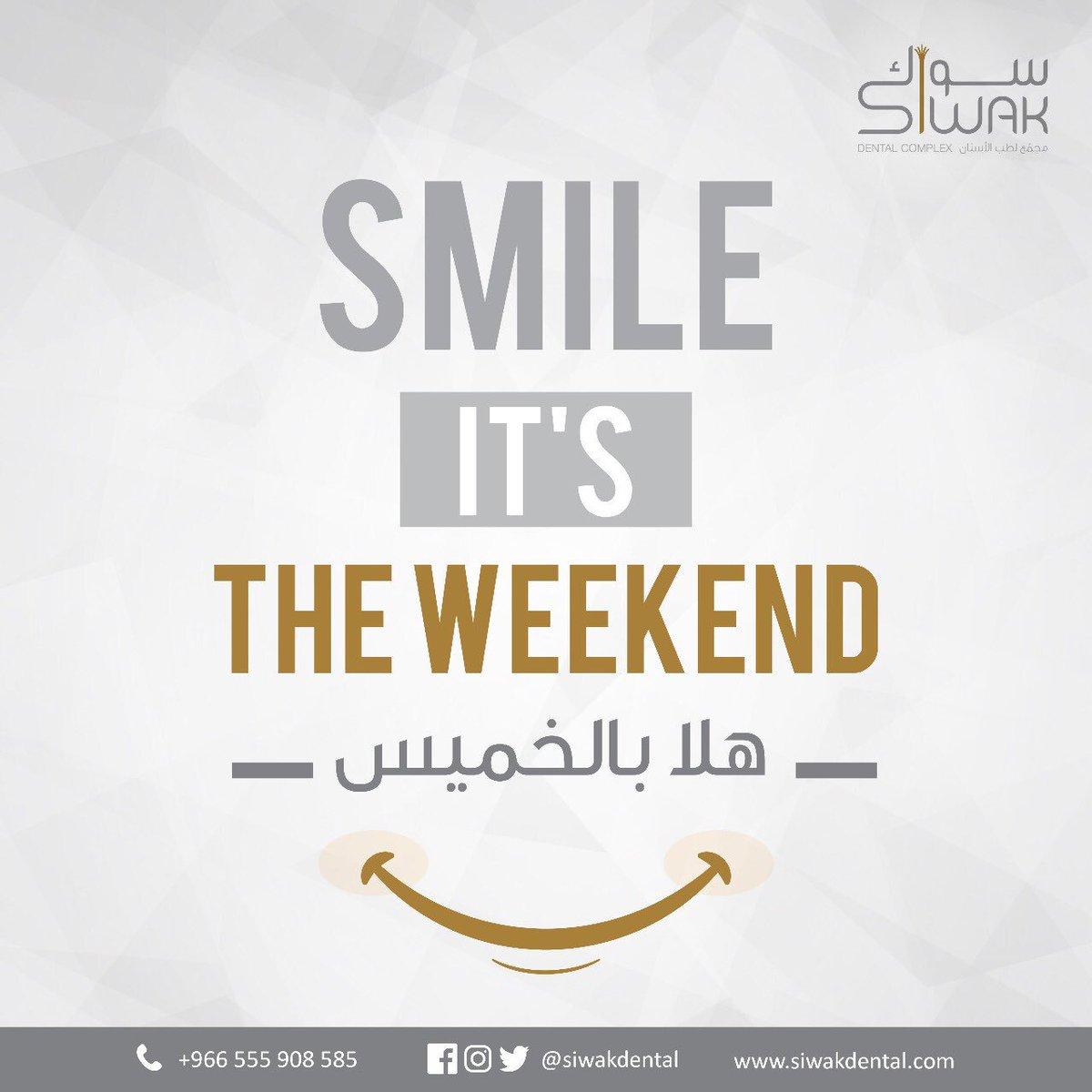 Siwak Dental On Twitter Have A Nice Weekend يوم الخميس ويكند ويكند ياعيال