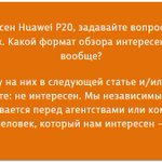 Image for the Tweet beginning: К нам приехал Huawei P20