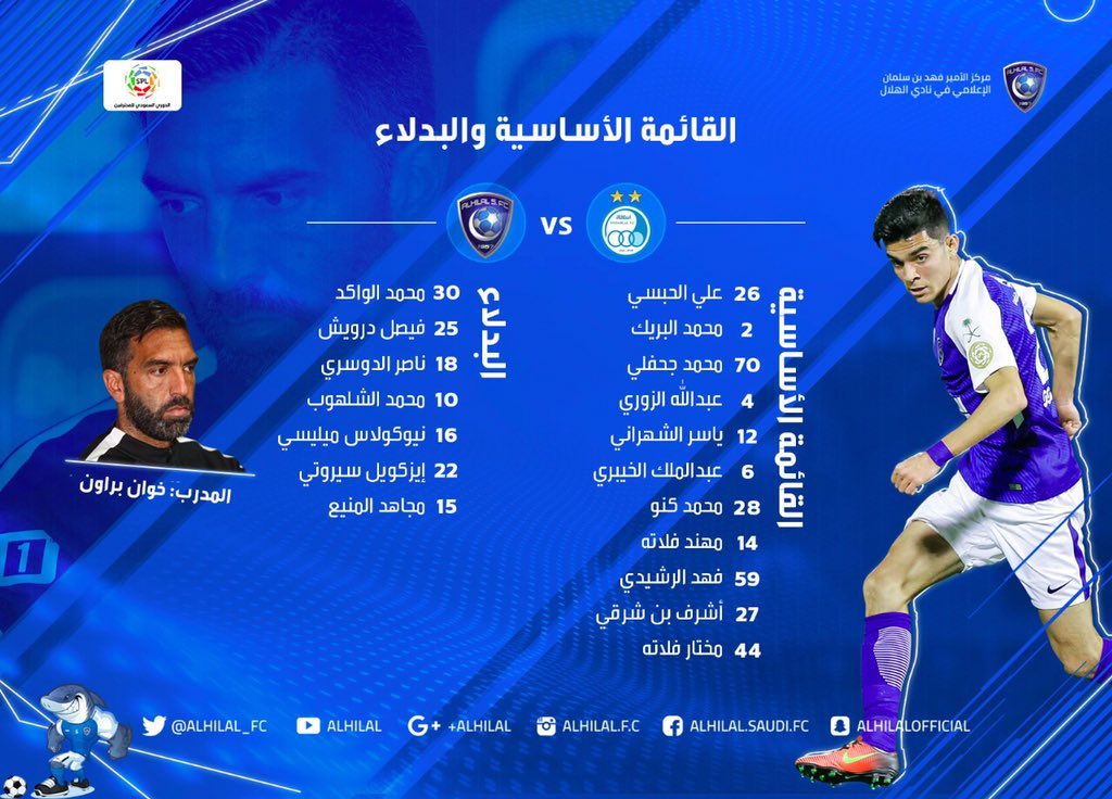 #الهلال_الاستقلال Latest News Trends Updates Images - Alnahdi_2020