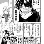 同じ神奈川県内じゃなく東京の大学に行く彼氏に彼女号泣!ただ意外と近かった!