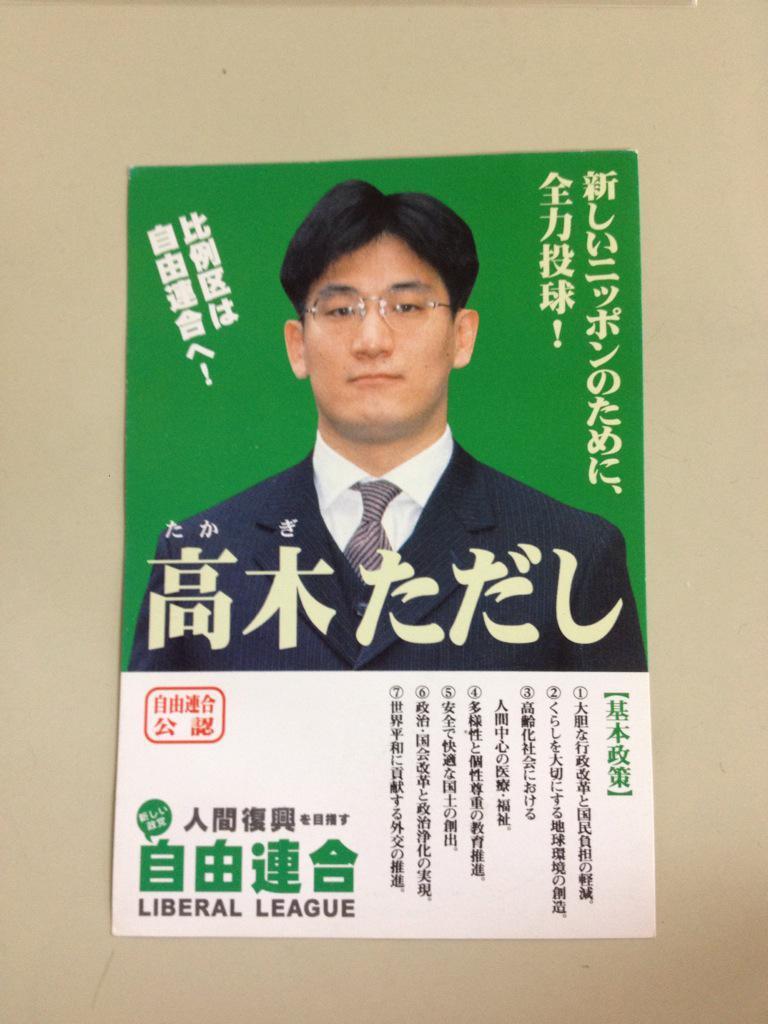 Ο χρήστης ジャン斉藤 στο Twitt...