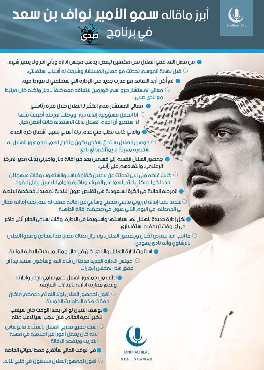 📝- أبرز ماقاله الأمير نواف بن سعد عبر بر...