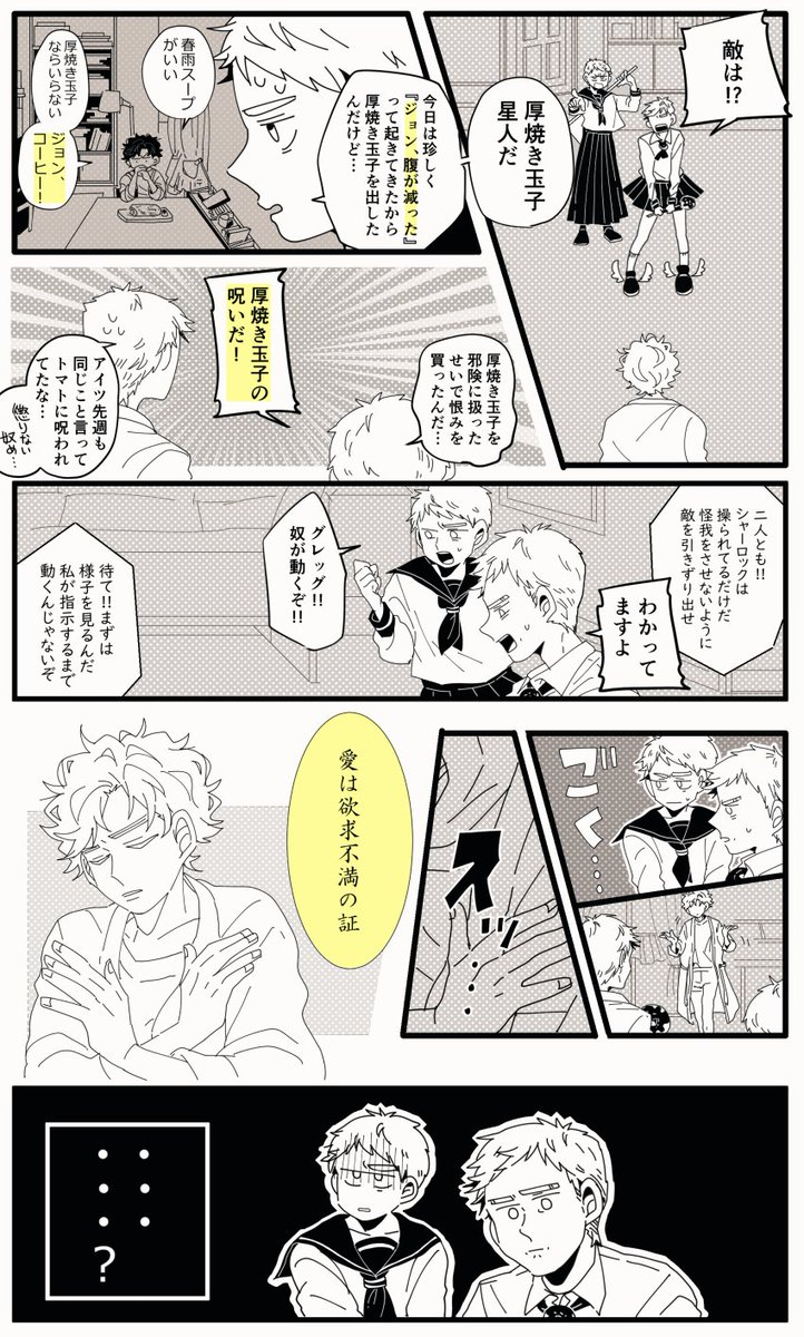 #リプきたセリフ全部詰め込んだ漫画描く  ありがとうございました_(:3 ∠)_♡♡ 黄色のところがリプで頂いた台詞です🍅🥚