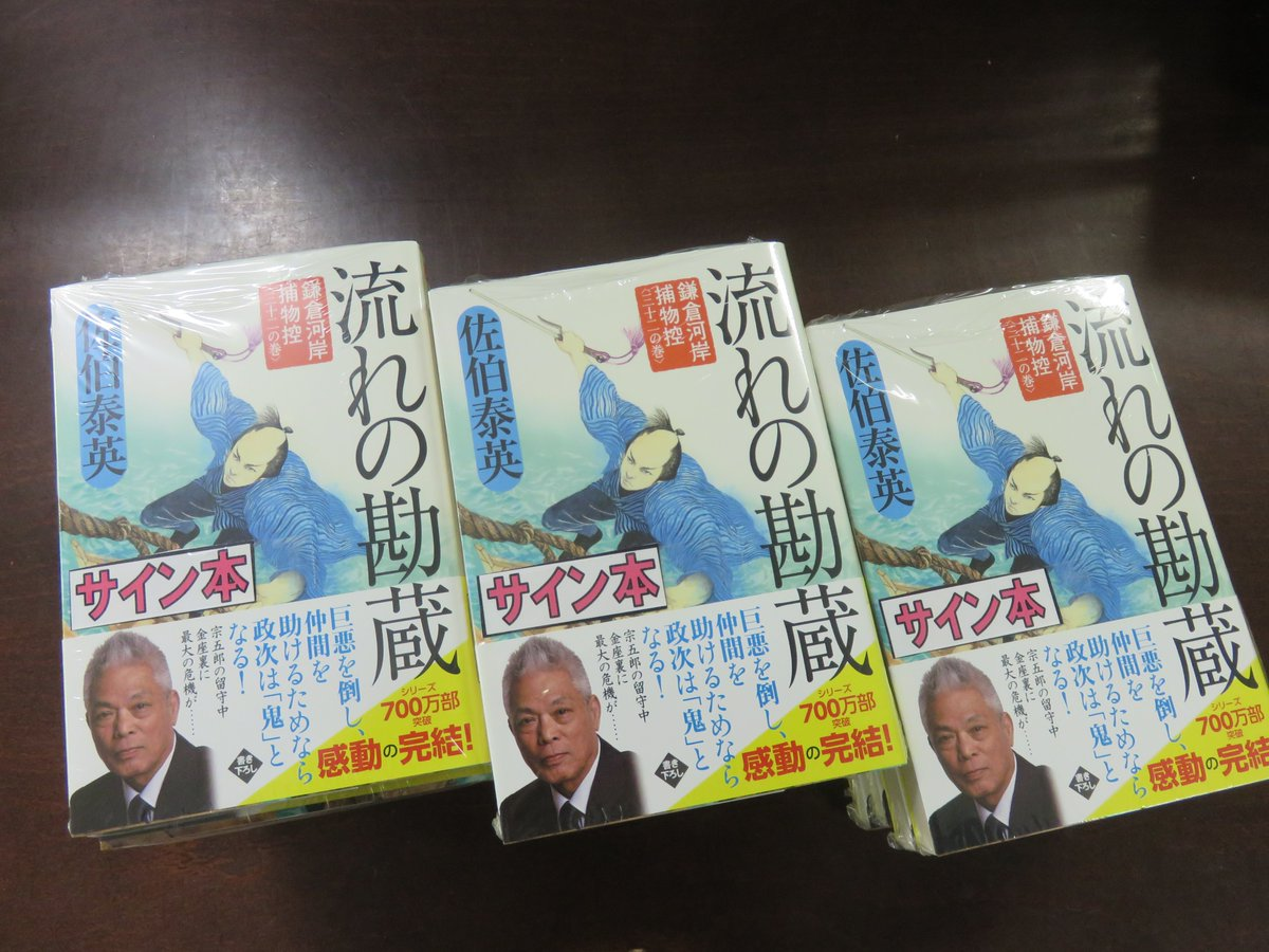 鎌倉河岸捕物控 hashtag on Twit...