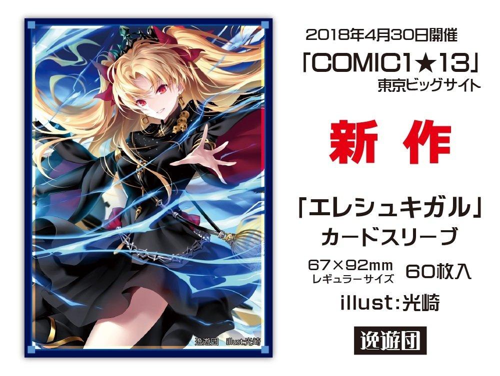 【新作情報】 4月30日のCOMIC1より登場の新作です! 光崎さん(@kousaki_r)の描く、エレシュキガルのカードスリーブ!  これは人気になりそうです!