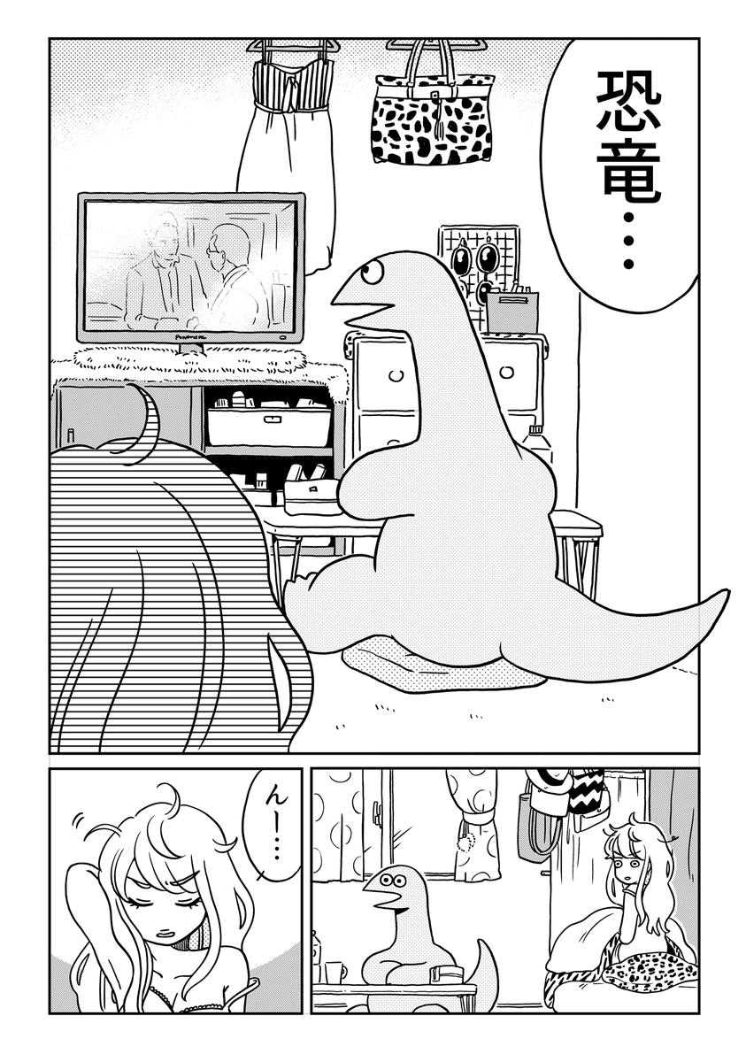 ギャルが恐竜を拾った話