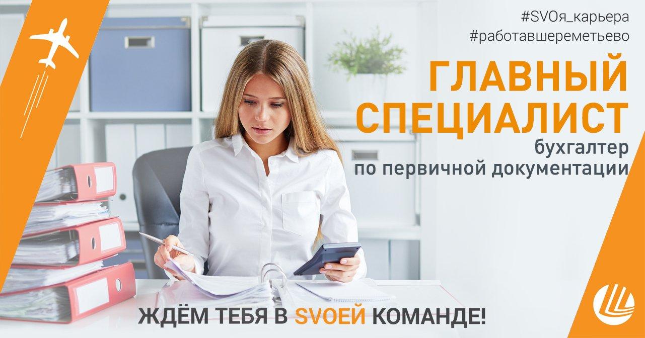 Бухгалтер по первичке вакансии работа в москве бухгалтером в государственной организации