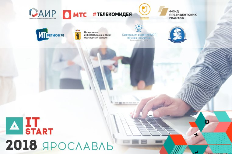 С 27 по 29 апреля 2018 г. в Ярославле пройдет окружная IT-школа Центрального федерального округа https://t.co/kPHrknAW1a https://t.co/dDg1sFRmDB