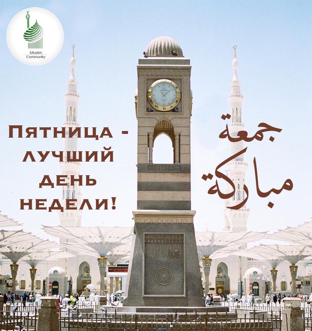 Картинки пятница в исламе