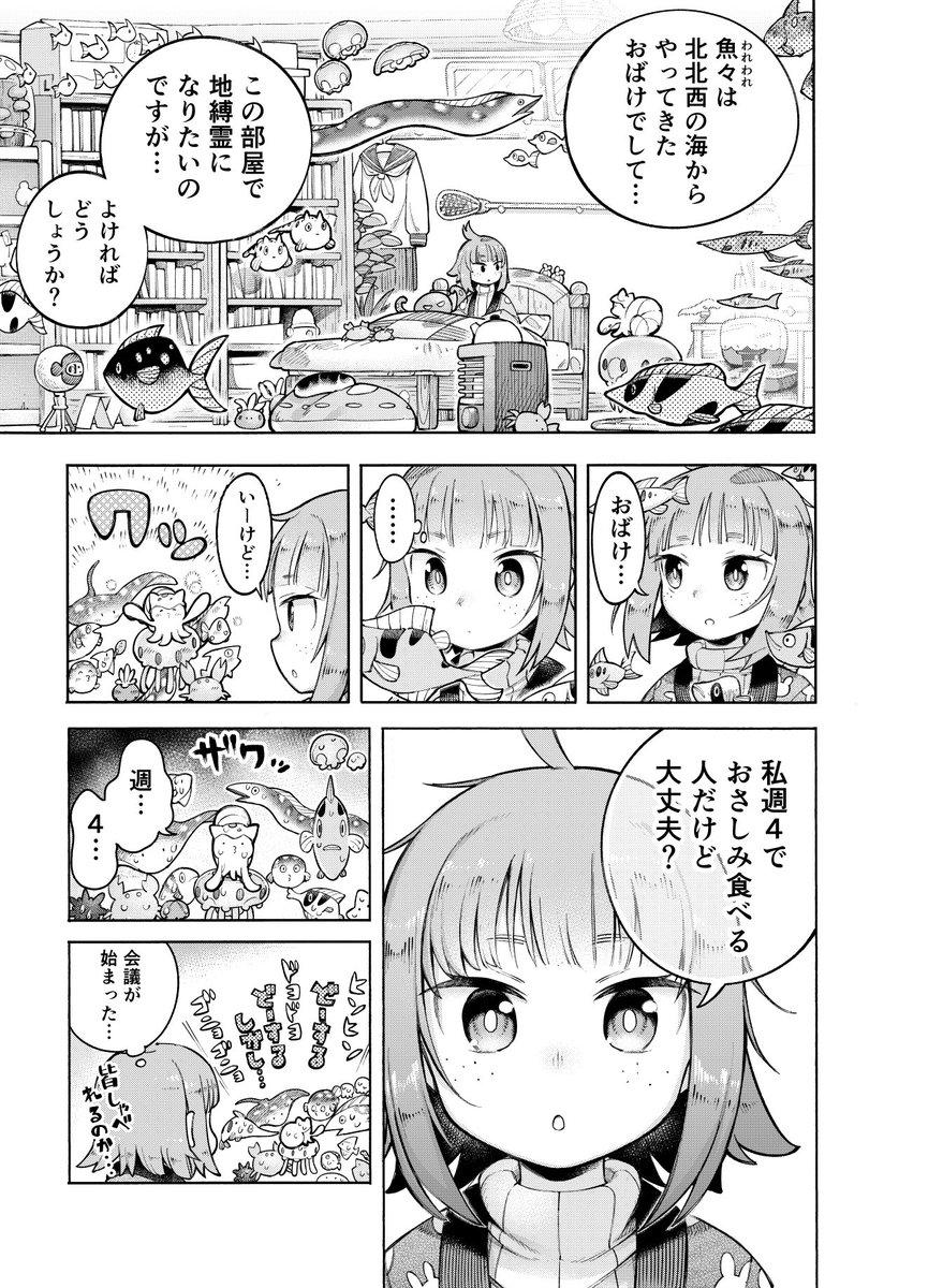 『四畳半水族館』3ページショート漫画 絵・そらじろう ネーム・四谷啓太郎