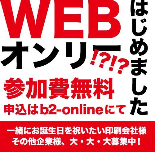 【新しいカタチ|WEBオンリー】WEBオンリーとは??ぜひこちらをご覧ください。>>